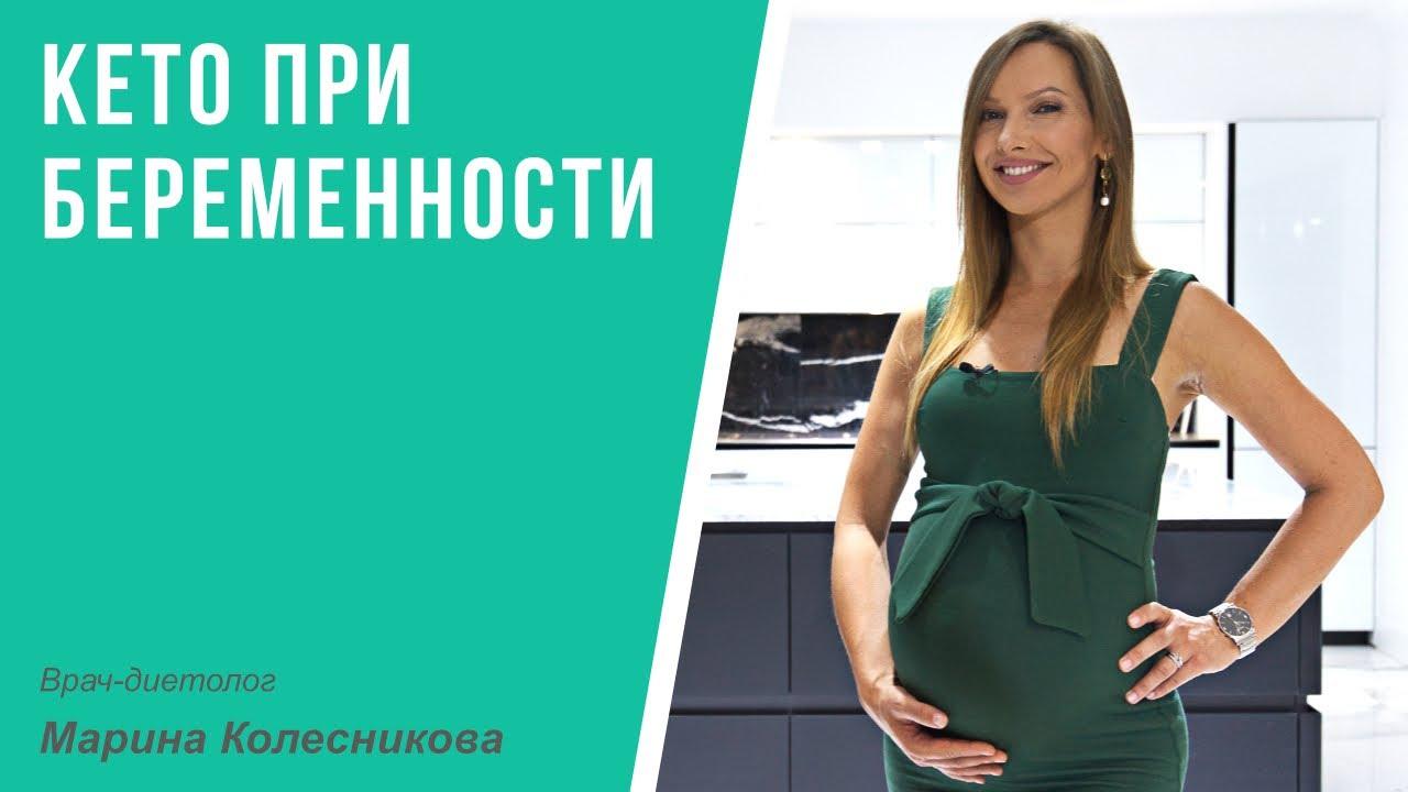 Кето и низкоуглеводное питание при беременности