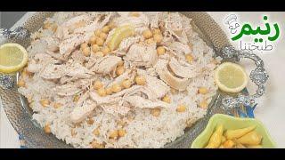 رز بحمص بالدجاج على الطريقة التركية rice with chickpeas turkish سهل ولذيذ مع شرح  سلق وتفريز الحمص