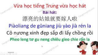 Học hát tiếng Trung || 漂亮的姑娘 就要 嫁人啦 Cô nương xinh đẹp sắp đi lấy chồng rồi