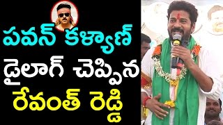 Revanth Reddy mimics Pawan Kalyan gabbar singh Movie Dialogue | CM KCR | TDP | TRS | Newsdeccan