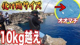 10kg級の魚がウヨウヨ見える磯で大物を狙え!【合計100kg釣り上げろin与那国遠征#3】
