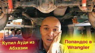 Купил Ауди Абхазскую Попандос с Вранглером на Ремонт цены на Стройку  Севастополь