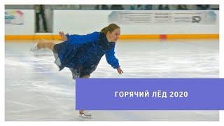 Первенство Ставрополья среди любителей фигурного катания на коньках прошло в Ставрополе второй раз