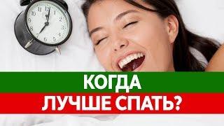 кто ты СОВА ИЛИ ЖАВОРОНОК? Какое время сна предпочтительнее? Как здоровый сон влияет на человека?