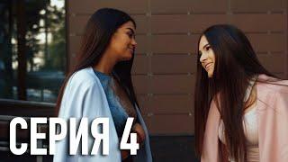 Моя Американская Сестра 2 — Серия 4 | Сериал