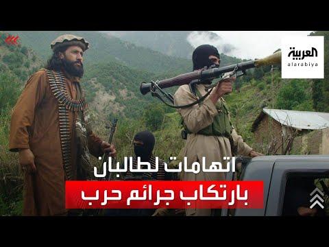 اتهام أميركي بريطاني لحركة طالبان بارتكاب جرائم حرب