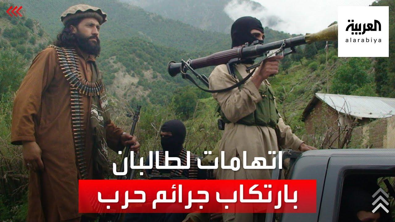 اتهام أميركي بريطاني لحركة طالبان بارتكاب جرائم حرب  - نشر قبل 14 ساعة