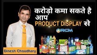PRODUCT DISPLAY से करोड़ो कैसे कमाये   Rcm   by Dinesh Choudhry