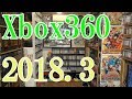 【2018 Video Game Collection】Xbox360のゲームコレクション紹介動画