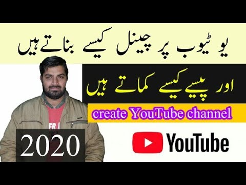 How to Create a Youtube Channel in 2020  Earn Money
