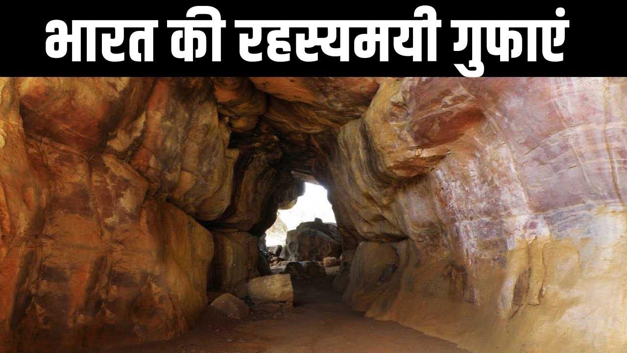 भारत के सबसे रहस्यमय गुफा आईए जानते है इस गुफा के बारे मे