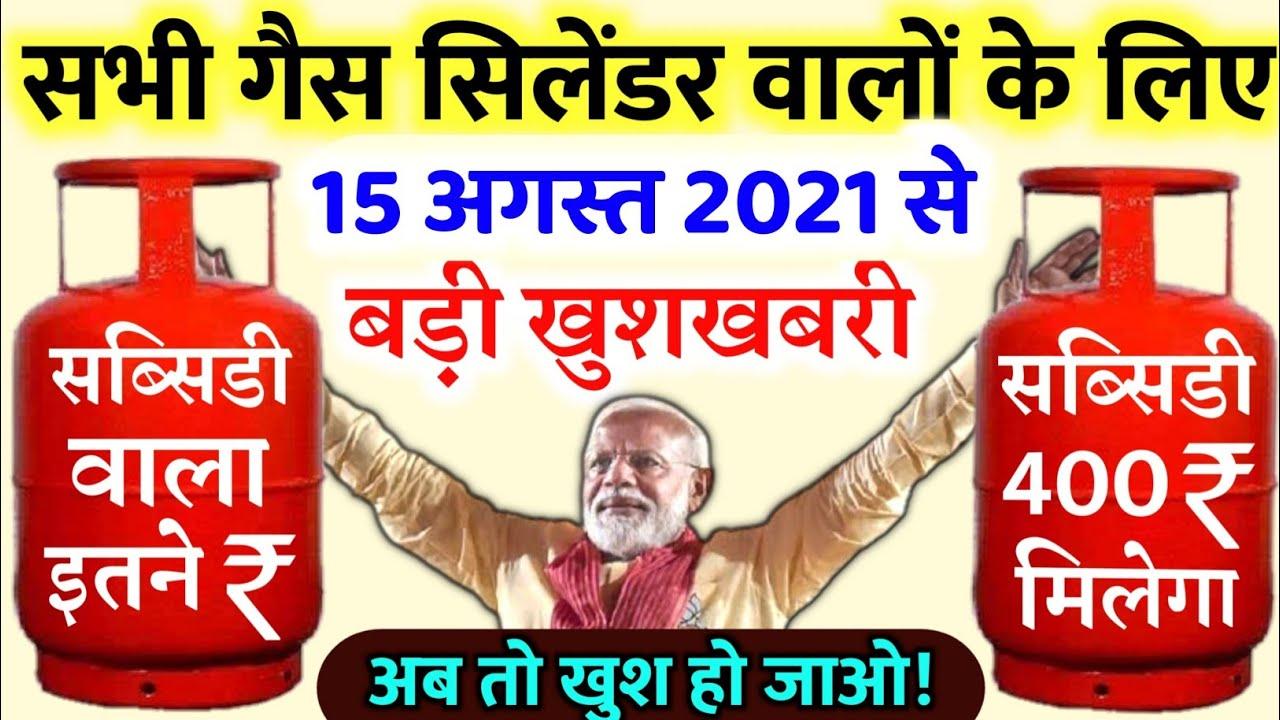 बड़ी खुशखबरी! 1 अगस्त 2021 से सभी रसोई गैस सिलेंडर के लिए | PM Modi Speach 150रू महा सस्ता जरूर...!