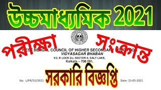 hs 2021 final examination update notification by west Bengal council of higher secondary education