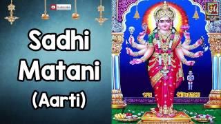 Sadhi Matani Aarti | Sadhi Maa | Gujarati Bhakti Songs | Full Audio Song | Devji Thakor