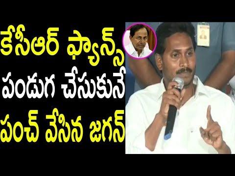 కేసీఆర్ ఫ్యాన్స్ పండుగ YS Jagan Sensational Punch On KCR Telangana Fans Video | Cinema Politics