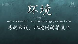 Chinese HSK 3 vocabulary 环境 (huánjìng), ex.2, www.hsk.tips