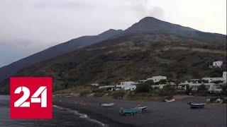Смотреть видео В Италии ожидают второго извержения вулкана Стромболи - Россия 24 онлайн