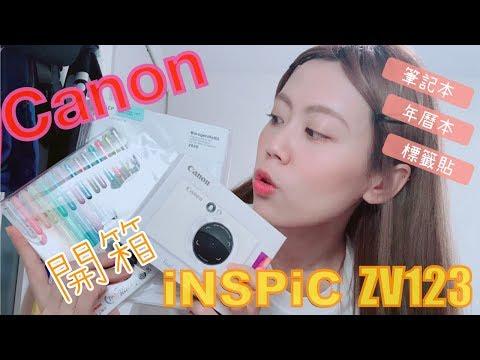 20190731 最新Canon INSPiC ZV-123開箱!可拍也可打印♥ 想貼哪就貼哪!!文青最愛記事本的新夥伴 !!🇯🇵