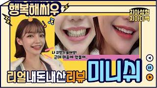 미니쉬 vlog후기 (치아미백, 치아성형, 라미네이트,…
