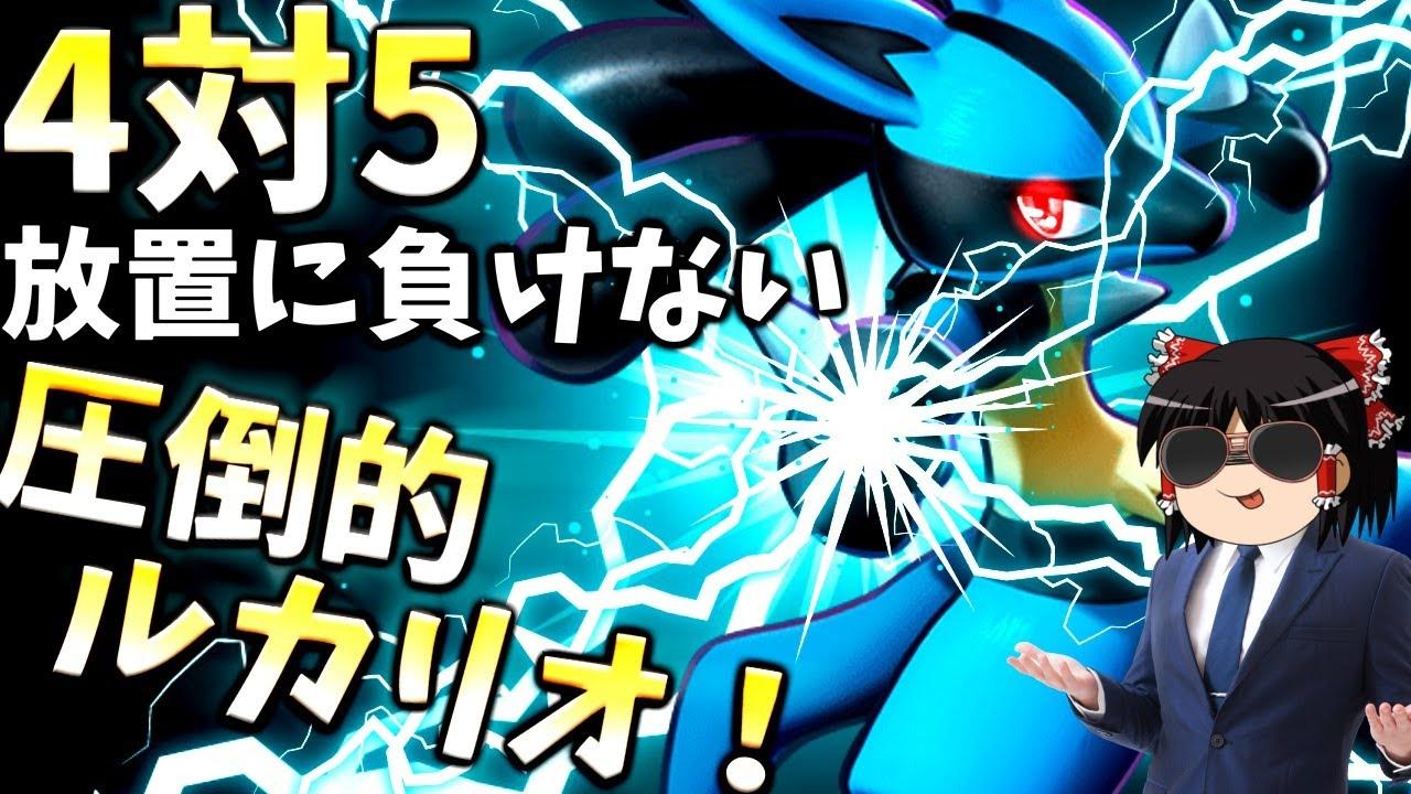 【ポケモンユナイト】生涯最強!ルカリオがずっと使われる理由がここにある!【ゆっくり実況】