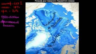 видео Описание Северного Ледовитого Океана