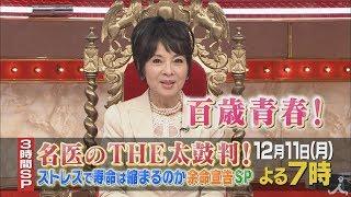 67歳 由美かおるのプライベートを取材!! 若さの秘密公開!! 12/11(月)『名医のTHE太鼓判!』【TBS】 高畑百合子 検索動画 23