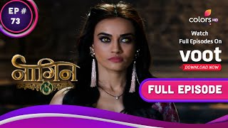 Naagin - Season 3 | नागिन | Ep. 73 | Bela Confesses Her Love For Mahir | बेला ने किया प्यार का इज़हार