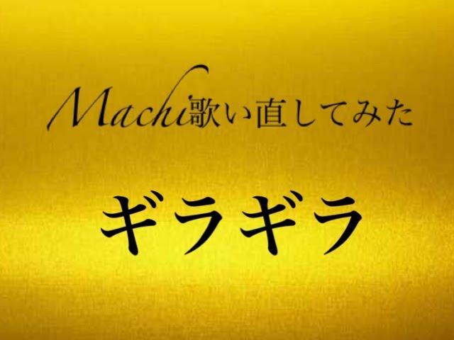 #52 ギラギラ/Ado/Cover by Machi/2021GWスペシャル4日間連続投稿チャレンジ!!