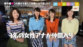 HBCに道産子3人娘がやってきた!小樽市出身の谷藤博美、帯広市出身...