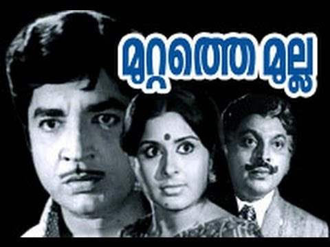 Muttathe Mulla Malayalam Full Movie (1977)