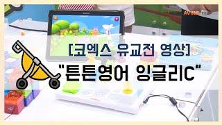 [코엑스 유교전 영상] 튼튼영어 잉글리C, 유아영어전집…