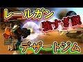 【バトオペ2】新機体デザートジム!レールガンが激つよ説!!【GBO2】