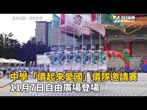 中學「儀起來愛國」儀隊邀請賽 11月7日自由廣場登場