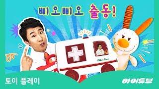 토이 플레이 | 삐오삐오 출동이닷! | 아이튜브