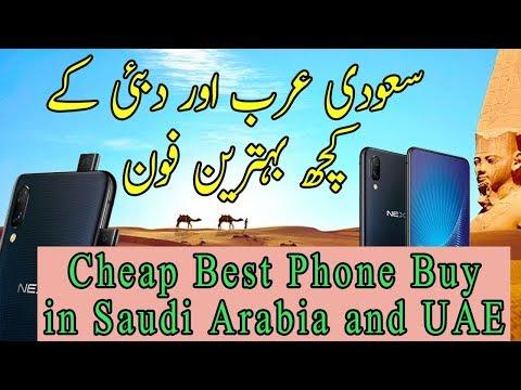 SaudiArabia UAE Special 2019 | Best phone to buy in SaudiArabia & Dubai