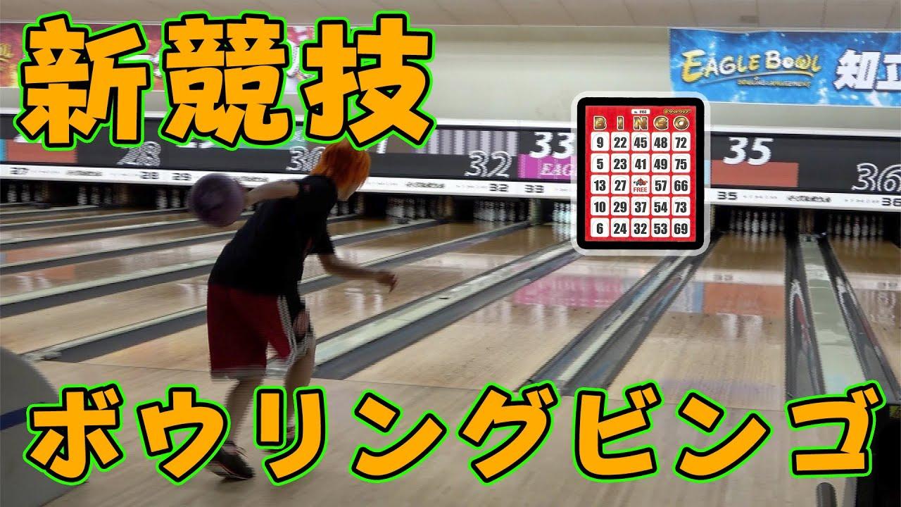 【新競技】ボウリングでビンゴしたらおもしろいんじゃね?