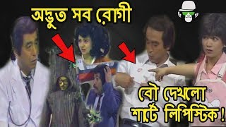 Kaissa Funny Patient | Husband Wife Comedy Fight | Bangla Dubbing