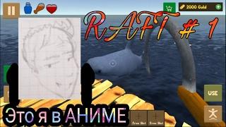 😆[RAFT] Играем на андроид || Акула КИЛЛЕР || Смотреть ВСЕМ