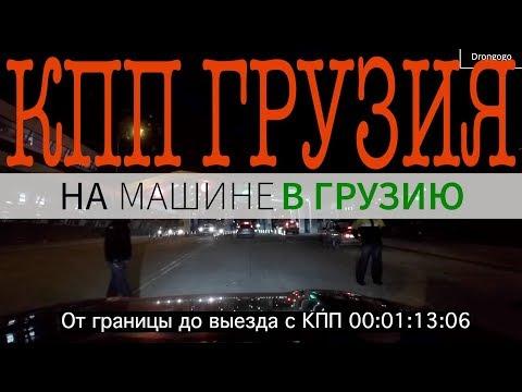 На машине в Грузию | КПП в Грузии | День 3 | Грузия - Россия