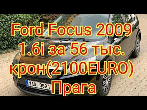 Ford Focus 2009 за 56 тыс. крон(2100 EURO) Прага