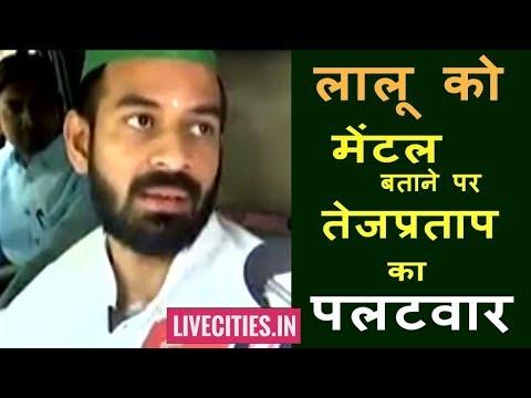 टेंपर हाई है Tej Pratap Yadav का,  जदयू को याद दिला रहे हैं औकात l LiveCities