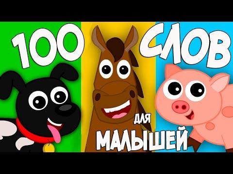 100 СЛОВ ДЛЯ МАЛЫШЕЙ. Учим слова и учимся разговаривать. Развивающее видео для детей