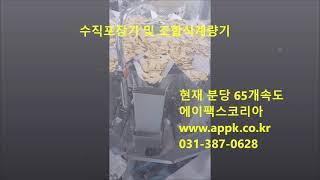 수직포장기 로타리포장기 어묵자동포장기