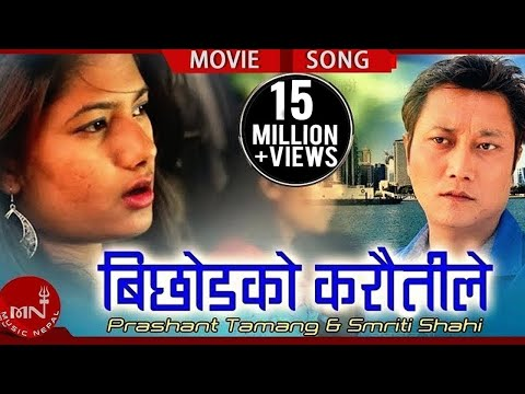 "New Nepali Movie 2015 PARDESHI New Song Bichodko Karautile "" बिछोडको करौँतिले ""HD"