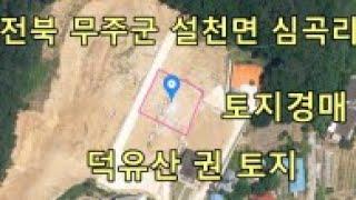 부동산경매 - 전북 무주군 설천면 심곡리