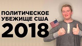 Политическое убежище в США 2018
