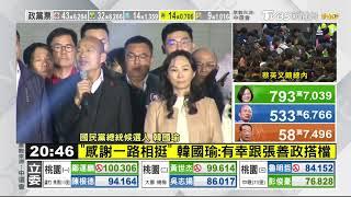 「我努力不夠辜負大家期待」 韓國瑜敗選 妻女陪上台致意