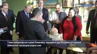 Визит правнучки императора Александра II в Кострому