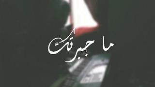 ما جبرتك - حقروص ( عزف ماهر / Maher_zx )