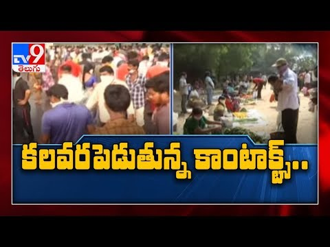 Coronavirus Outbreak : People continue to crowd rythu bazaars - TV9